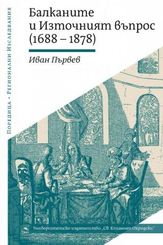 Иван Първев